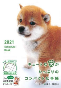 SCHEDULE BOOK DOG