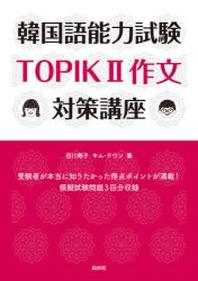 韓國語能力試驗TOPIK2作文對策講座