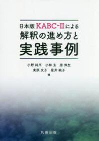 日本版KABC-2による解釋の進め方と實踐事例