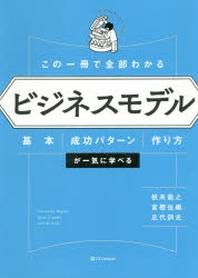 この一冊で全部わかるビジネスモデル 基本.成功パタ-ン.作り方が一氣に學べる