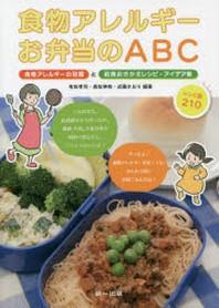 食物アレルギ-お弁當のABC 食物アレルギ-の知識と給食おきかえレシピ.アイデア集
