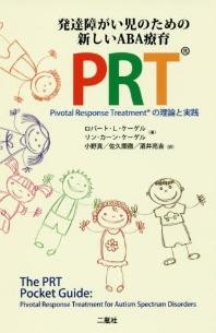 發達障がい兒のための新しいABA療育PRT PIVOTAL RESPONSE TREATMENTの理論と實踐