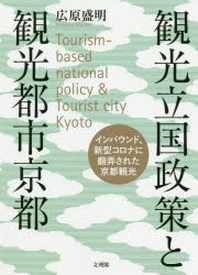 觀光立國政策と觀光都市京都 インバウンド,新型コロナに飜弄された京都觀光