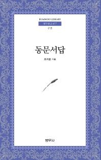 동문서답(범우문고 77)