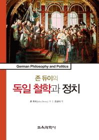 독일 철학과 정치