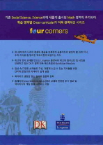 FOUR CORNERS UPPER PRIMARY. A 세트