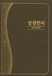 성경전서(NKR62ETU)(소)(펄비닐)(개역개정판)