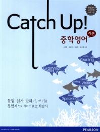 Catch Up 중학영어: 기본