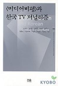 미디어비평과 한국 TV 저널리즘