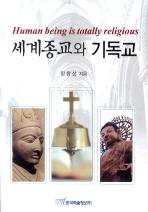세계종교와 기독교