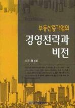 부동산중개업의 경영전략과 비전