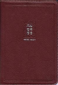 명품 투데이컬러성경&새찬송가(중/합본/색인/천연우피/지퍼/자주)(개역개정)