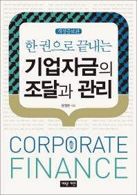 기업자금의 조달과 관리