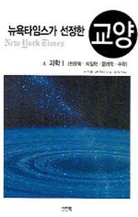 뉴욕타임스가 선정한 교양 4(과학 1)