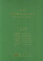 임업총조사보고서 지역편 1 (2005)