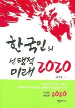 한국인의 선택적 미래 2020