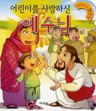 어린이를 사랑하신 예수님