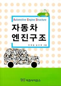자동차 엔진 구조