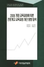 2009 개정 교육과정에 따른 전문계고 교육과정 개선 방향 탐색