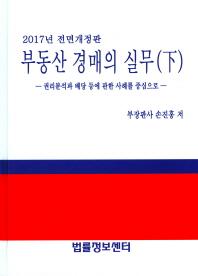 부동산 경매의 실무(하)(2017)