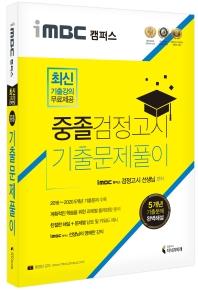 iMBC 캠퍼스 중졸 검정고시 기출문제풀이(2021)
