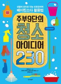 주부9단의 청소 아이디어 230