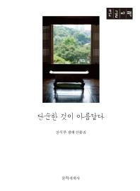 단순한 것이 아름답다(큰글자책)