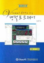 VISUAL C++ 로 미는 병렬포트제어