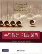 수학없는 기초 물리