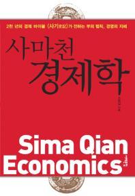 사마천 경제학