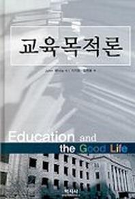 교육목적론