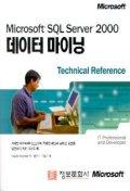 데이터 마이닝 TECHNICAL REFERENCE(MICROSOFT SQL SERVER 2000 )