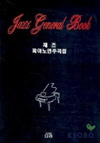 재즈 피아노 연주곡집