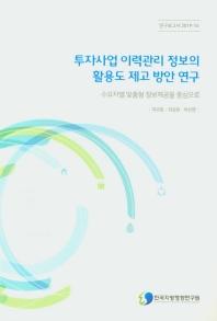 투자사업 이력관리 정보의 활용도 제고 방안 연구