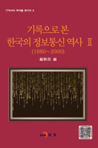 기록으로 본 한국의 정보통신 역사. 2(1980 2000)