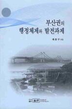 부산권의 행정체제와 발전과제