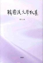 한국한문학산고