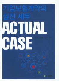 기업보험계약의 실전 세무(Actual Case)