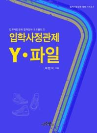 입학사정관제 Y 파일
