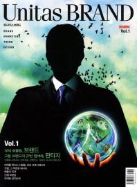 유니타스 브랜드 Vol. 1: 부의 되물림 브랜드 고등 브랜드의 27번 염색체 판타지