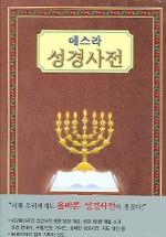 에스라 성경사전