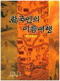 한국인의 이름여행