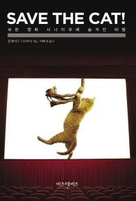 SAVE THE CAT!: 모든 영화 시나리오에 숨겨진 비밀