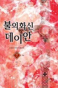 불의 화신 데이안. 7(완결): 천마
