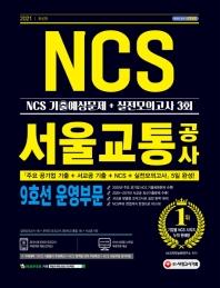 NCS 서울교통공사 9호선 운영부문 NCS 기출예상문제+실전모의고사 3회(2021)