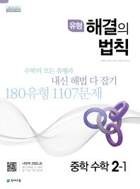 중학 수학 2-1(2021)