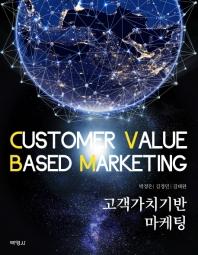 고객가치기반 마케팅
