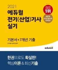 에듀윌 전기설비 설계 및 관리 실기 기본서+7개년 기출(전기(산업)기사)(2021)