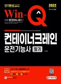 2022 Win-Q 컨테이너크레인운전기능사 필기 단기완성