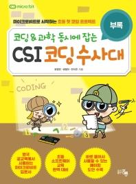 코딩&과학 동시에 잡는 CSI 코딩수사대: 부록